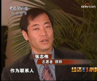 张志伟律师接受CCTV2《经济半小时》栏目专访