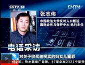 张志伟律师接受CCTV13《新闻1+1》直播电话采访