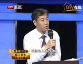 张志伟律师做客BTV《第三调解室》